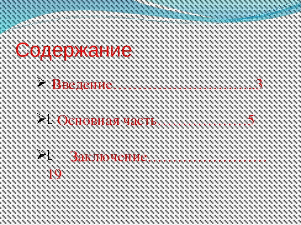 Содержание Введение………………………..3 Основная часть………………5 Заключение……………………19
