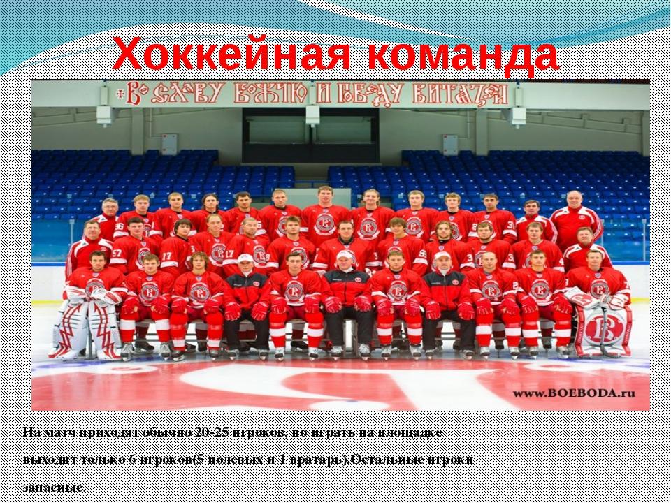 Хоккейная команда На матч приходят обычно 20-25 игроков, но играть на площадк...