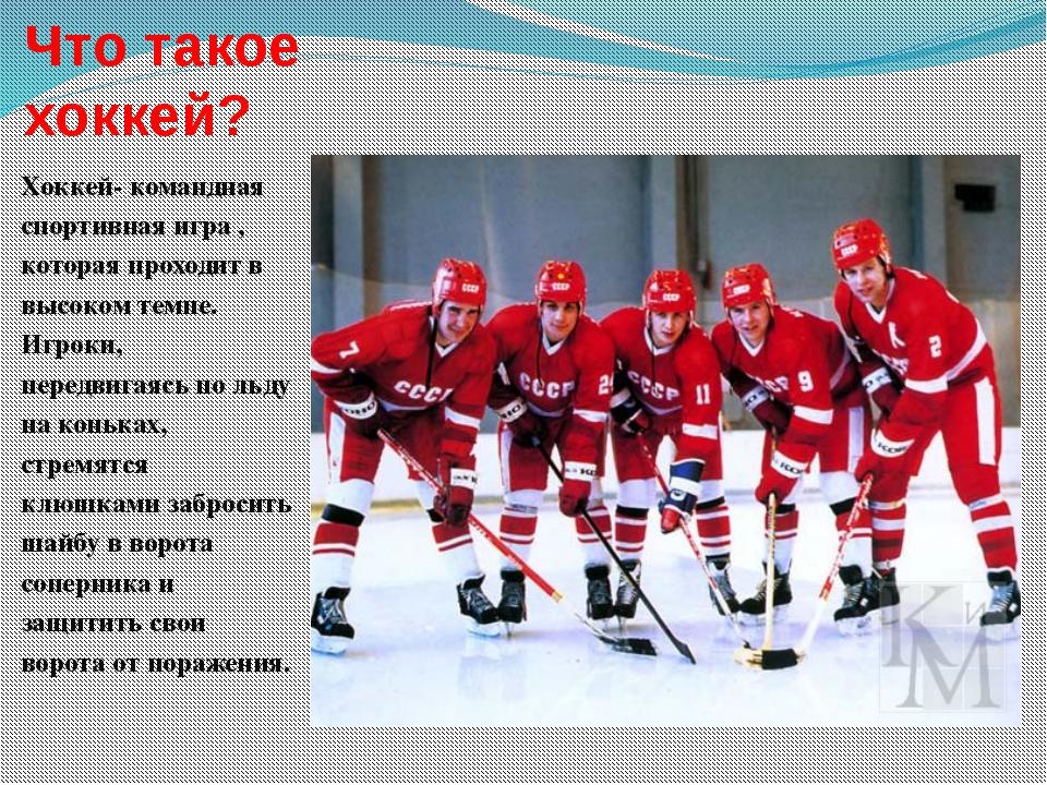 Как сделать хоккейную команду