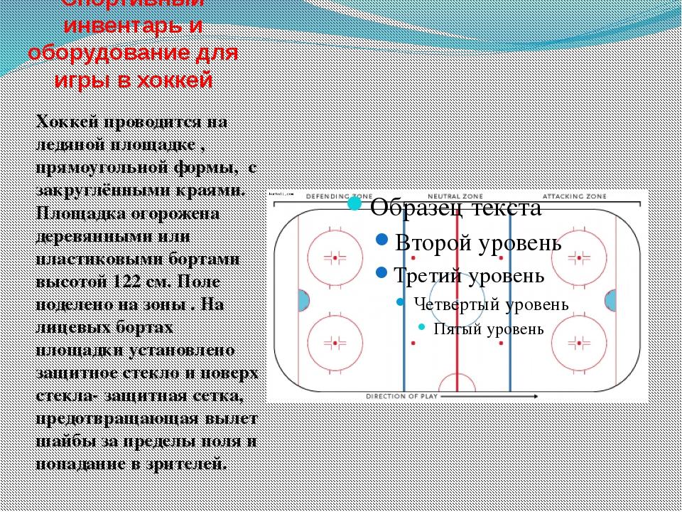 Хоккей проводится на ледяной площадке , прямоугольной формы, с закруглёнными...