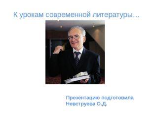 К урокам современной литературы… Презентацию подготовила Невструева О.Д.