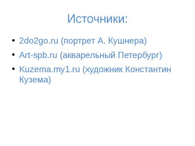 Источники: 2do2go.ru (портрет А. Кушнера) Art-spb.ru (акварельный Петербург)...