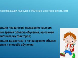Классификации подходов к обучению иностранным языкам с позиции психологии овл