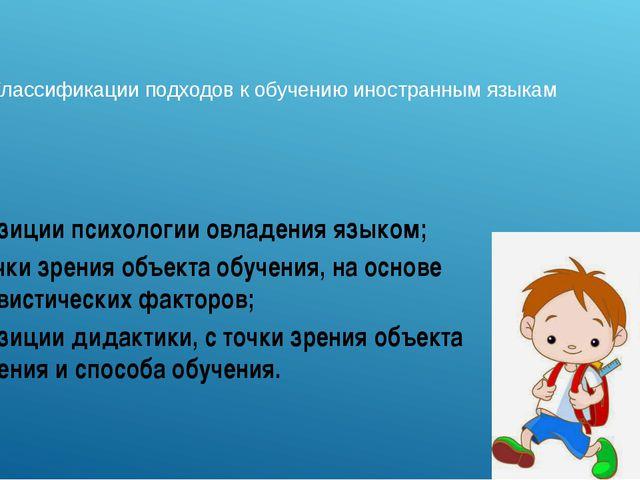 Классификации подходов к обучению иностранным языкам с позиции психологии овл...