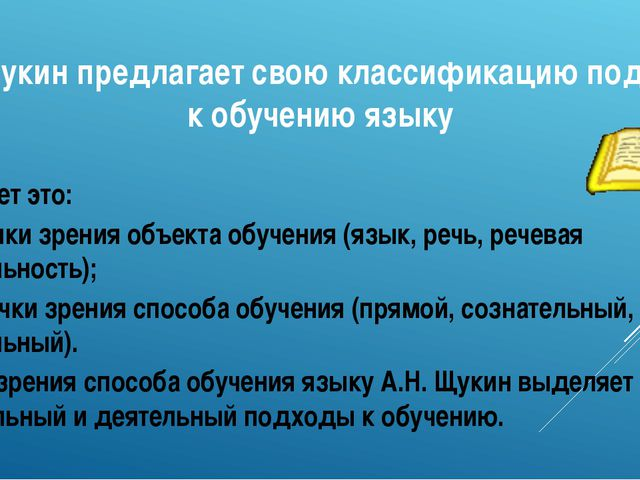 А.Н. Щукин предлагает свою классификацию подходов к обучению языку Он делает...