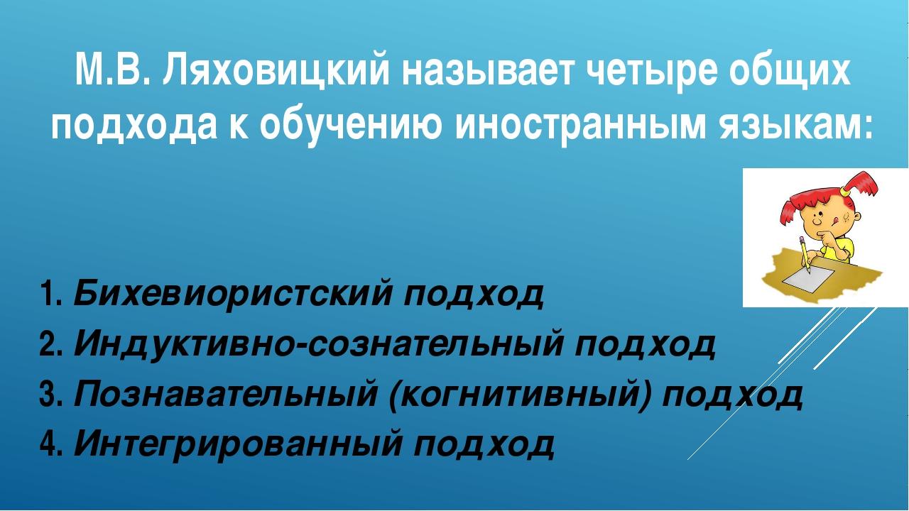 М.В. Ляховицкий называет четыре общих подхода к обучению иностранным языкам:...