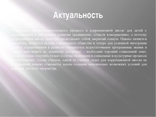 Актуальность Содержание учебно-воспитательного процесса в коррекционной школе...