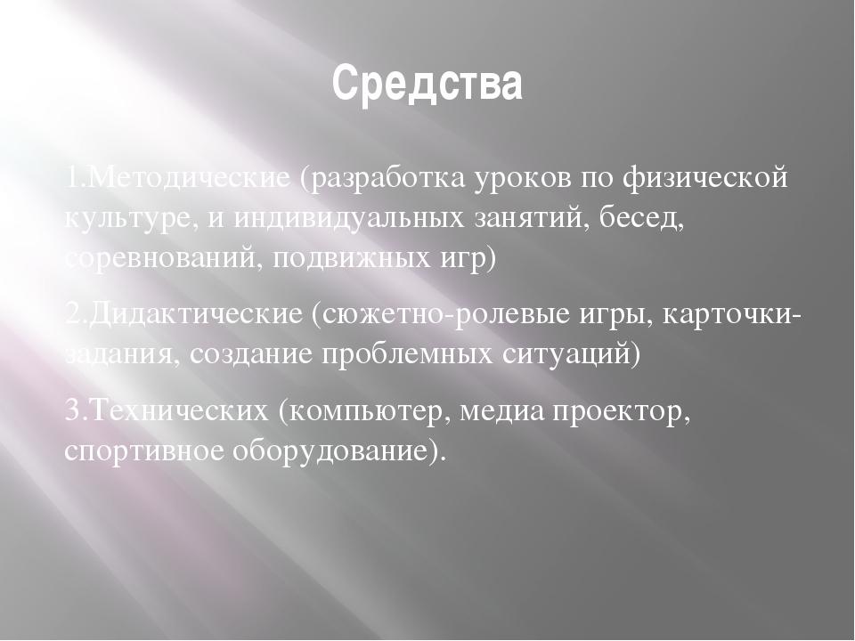 Средства 1.Методические (разработка уроков по физической культуре, и индивиду...