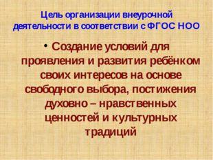 Цель организации внеурочной деятельности в соответствии с ФГОС НОО Создание у