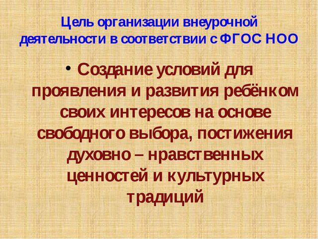 Цель организации внеурочной деятельности в соответствии с ФГОС НОО Создание у...
