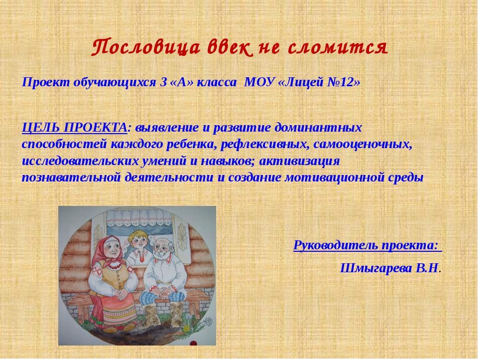 Пословица ввек не сломится Проект обучающихся 3 «А» класса МОУ «Лицей №12» ЦЕ...