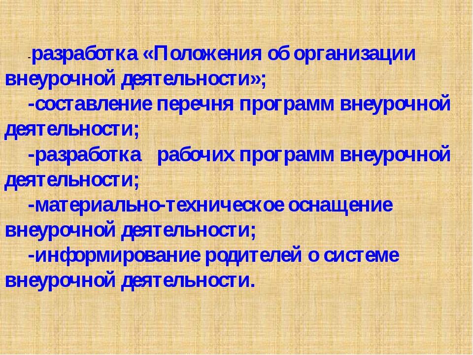 -разработка «Положения об организации внеурочной деятельности»; -составление...