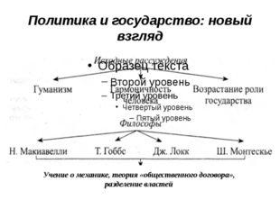 Политика и государство: новый взгляд Учение о механике, теория «общественного