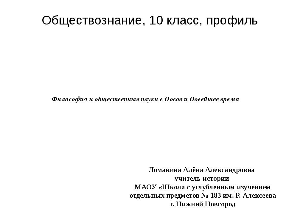 Философия и общественные науки в Новое и Новейшее время Обществознание, 10 кл...
