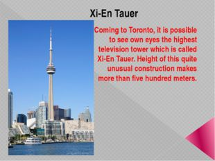 Xi-En Tauer Coming to Toronto, it is possible to see own eyes the highest tel