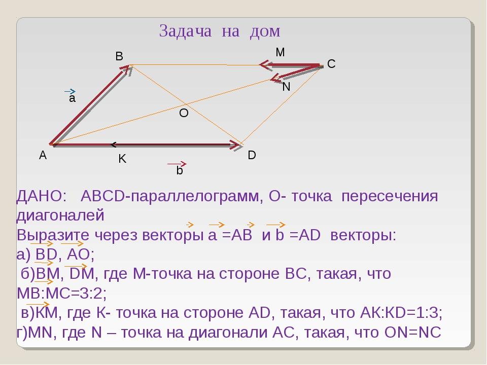 А D C N M K b a O ДАНО: АВСD-параллелограмм, О- точка пересечения диагоналей...