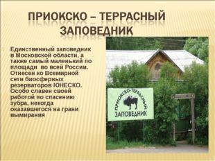 Единственный заповедник в Московской области, а также самый маленький по площ