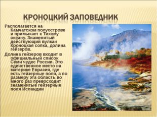 Располагается на Камчатском полуострове и примыкает к Тихому океану. Знаменит