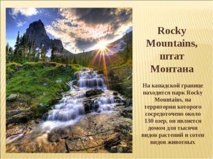 Rocky Mountains, штат Монтана На канадской границе находится парк Rocky Mount