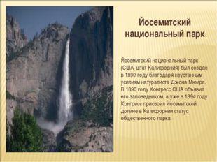 Йосемитский национальный парк Йосемитский национальный парк (США, штат Калифо