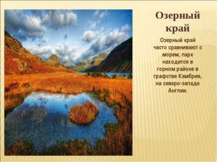 Озерный край Озерный край часто сравнивают с морем, парк находится в горном р