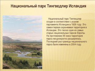 Национальный парк Тингведлир Исландия Национальный парк Тингведлир создан в с