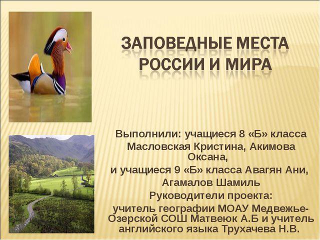 Выполнили: учащиеся 8 «Б» класса Масловская Кристина, Акимова Оксана, и учащи...