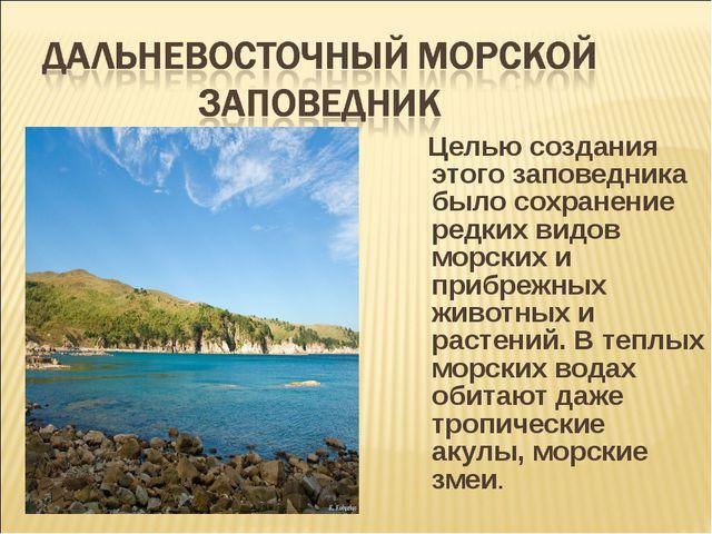 Целью создания этого заповедника было сохранение редких видов морских и приб...