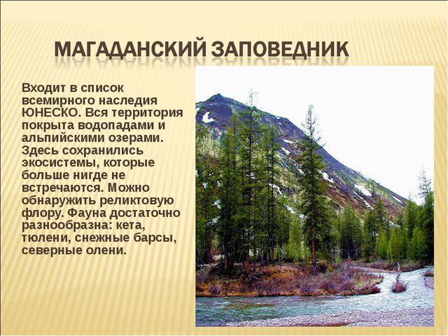 Входит в список всемирного наследия ЮНЕСКО. Вся территория покрыта водопадам...