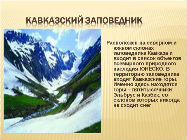 Расположен на северном и южном склонах заповедника Кавказа и входит в список...