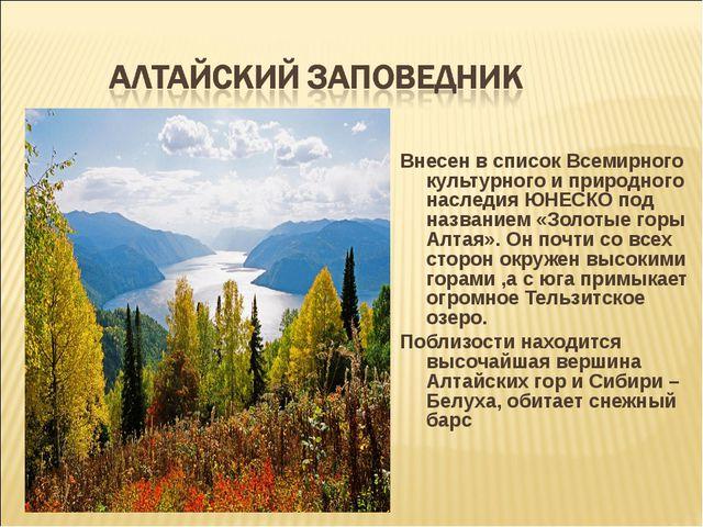 Внесен в список Всемирного культурного и природного наследия ЮНЕСКО под назва...
