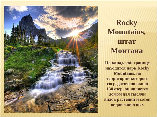 Rocky Mountains, штат Монтана На канадской границе находится парк Rocky Mount...
