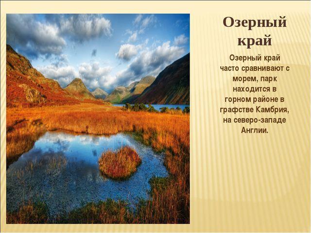 Озерный край Озерный край часто сравнивают с морем, парк находится в горном р...
