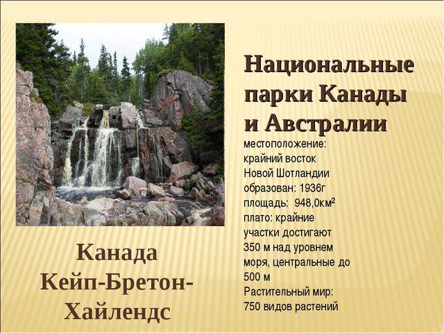 Национальные парки Канады и Австралии местоположение: крайний восток Новой Шо...