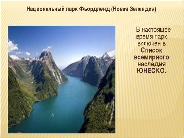 Национальный парк Фьордленд (Новая Зеландия) В настоящее время парк включен в...