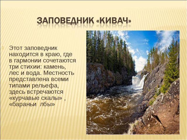 Этот заповедник находится в краю, где в гармонии сочетаются три стихии: камен...