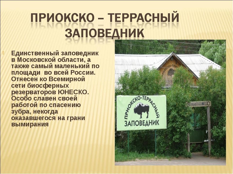Единственный заповедник в Московской области, а также самый маленький по площ...