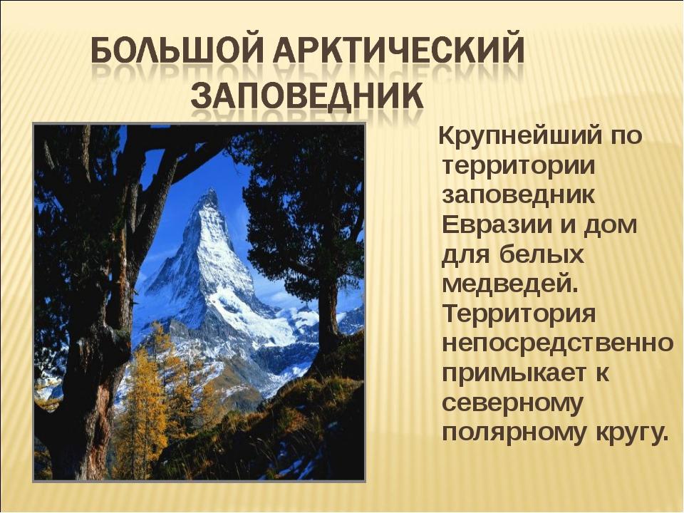 Крупнейший по территории заповедник Евразии и дом для белых медведей. Террит...