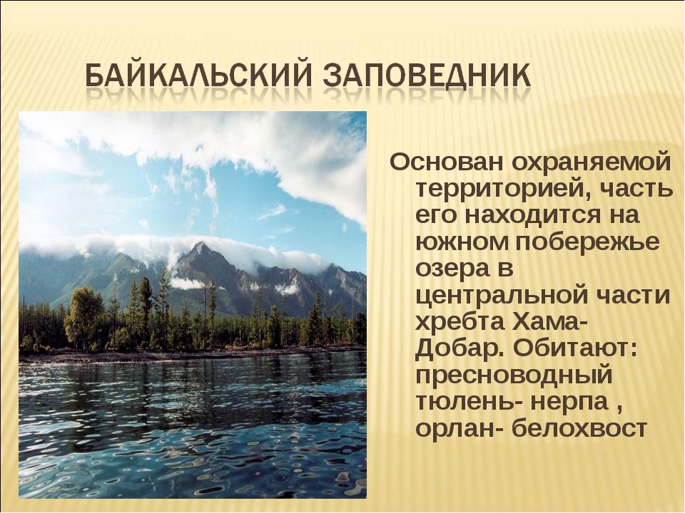Основан охраняемой территорией, часть его находится на южном побережье озера...