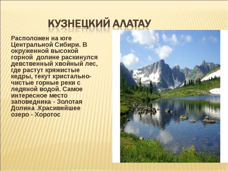 Расположен на юге Центральной Сибири. В окруженной высокой горной долине рас...