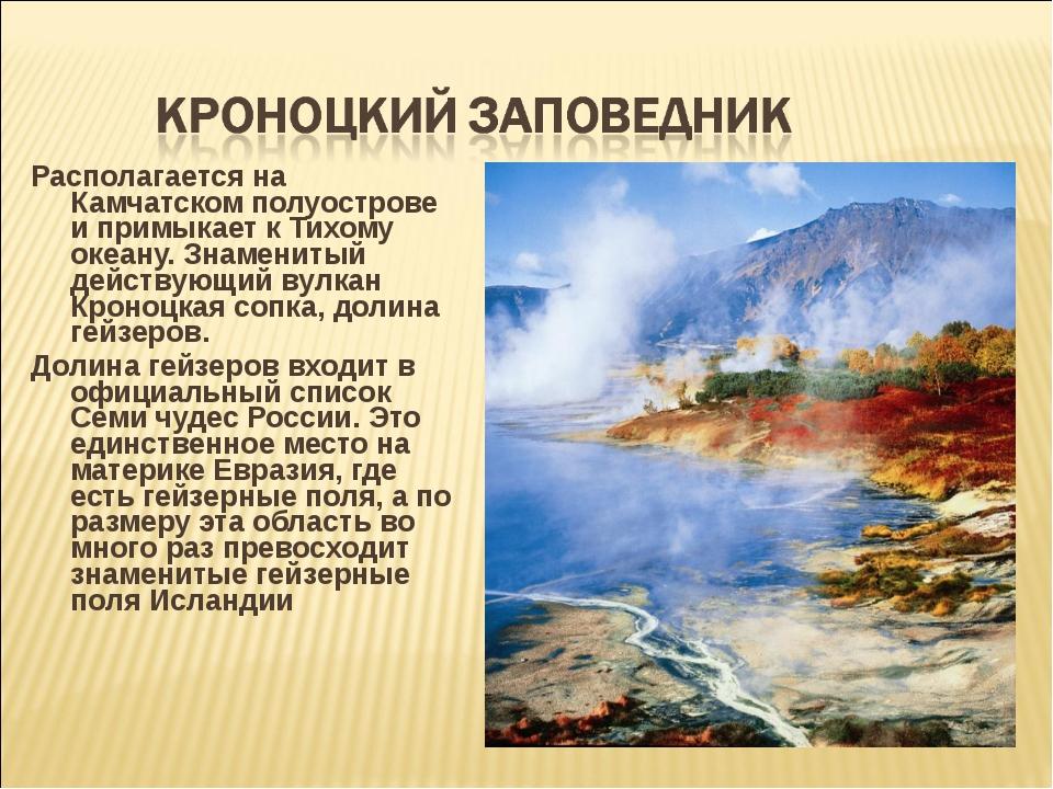 Располагается на Камчатском полуострове и примыкает к Тихому океану. Знаменит...