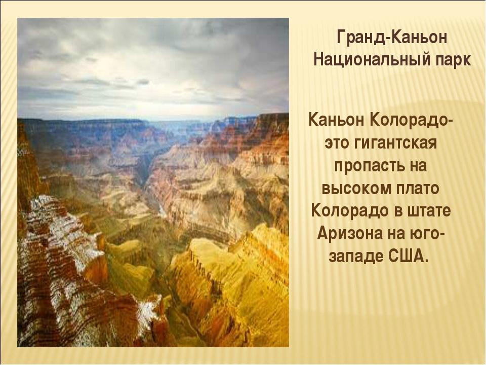 Гранд-Каньон Национальный парк Каньон Колорадо- это гигантская пропасть на вы...