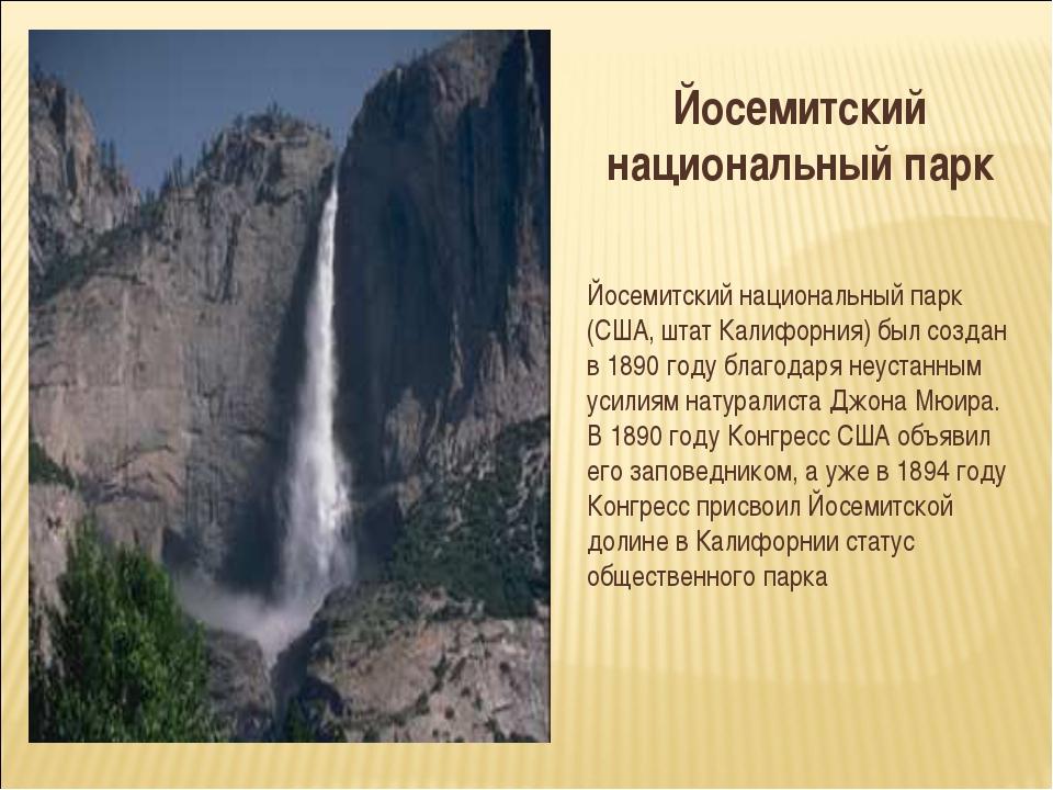 Йосемитский национальный парк Йосемитский национальный парк (США, штат Калифо...