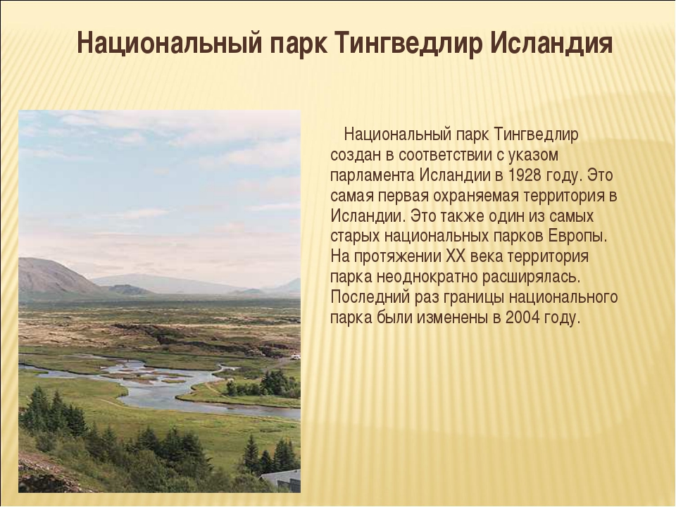 Национальный парк Тингведлир Исландия Национальный парк Тингведлир создан в с...
