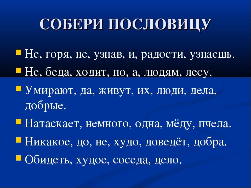 СОБЕРИ ПОСЛОВИЦУ Не, горя, не, узнав, и, радости, узнаешь. Не, беда, ходит, п...