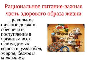 Правильное питание должно обеспечить поступление в организм всех необходимых
