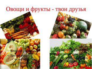 Овощи и фрукты - твои друзья