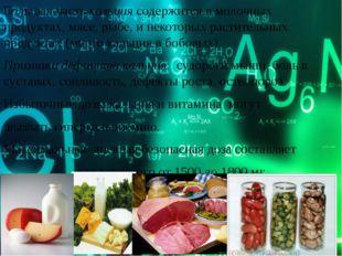 Большая часть кальция содержится в молочных продуктах, мясе, рыбе, и некоторы