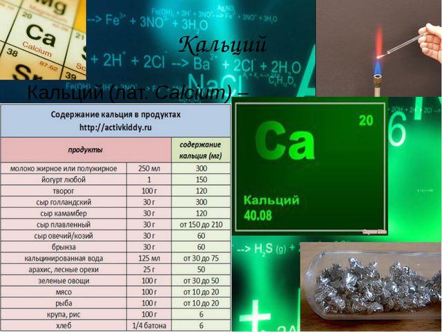 Кальций Кальций (лат.Calcium) –