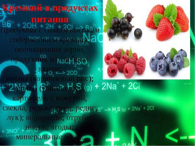 Кремний в продуктах питания Продукты с самым высоким содержанием кремния: нео...